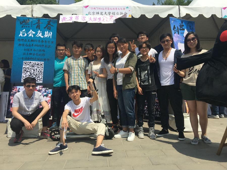 2016年5月22日,北师大创业协会在玉渊潭公园参加了首届北京市高校社团文化节,其中後會友期大学生众筹餐厅创业团队作为主要项目成员全程参与活动,不仅展示了北师大的创业团队的风采,更是精心设计了与熊本熊cei丁壳的游戏,吸引了全场的目光。 一、活动过程 5月22日早上8点半,北师创协的同学和後會友期创业团队的成员就来到玉渊潭西门,带着提前准备好的物资,进入会场,开始布置展台。  到了早上9点,各个社团都陆续准备好了,主舞台上已经开始了第一个劲歌热舞的暖场表演。後會友期的成员也穿上了熊本熊服装,等待着第一位想